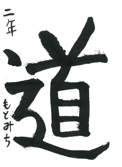 第70回全国書道コンクール受賞作品一字書の部一字賞学生低学年 北海道 佐々木基道