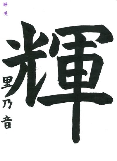 第70回全国書道コンクール受賞作品一字書の部一字賞学生高学年 北海道 加藤里乃音