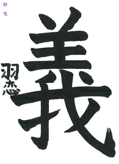 第70回全国書道コンクール受賞作品一字書の部一字賞学生高学年 北海道 熊谷 羽恋