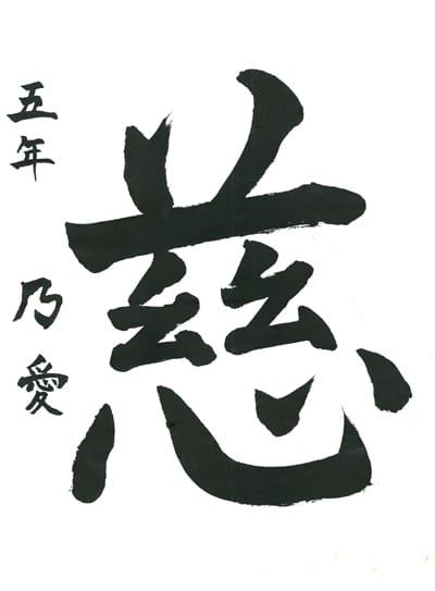 第70回全国書道コンクール受賞作品一字書の部一字賞学生高学年 北海道 原  乃愛