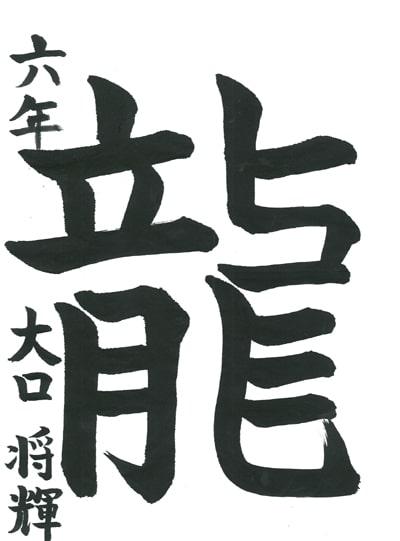 第70回全国書道コンクール受賞作品一字書の部一字賞学生高学年 東京都 大口 将輝