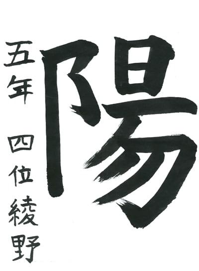 第70回全国書道コンクール受賞作品一字書の部一字賞学生高学年 東京都 四位 綾野