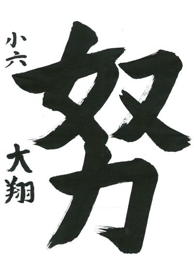 第70回全国書道コンクール受賞作品一字書の部一字賞学生高学年 北海道 加藤 大翔