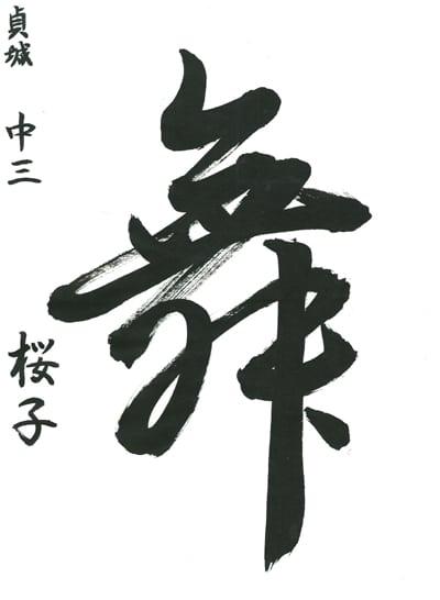 第70回全国書道コンクール受賞作品一字書の部一字賞学生中学 北海道 林  桜子