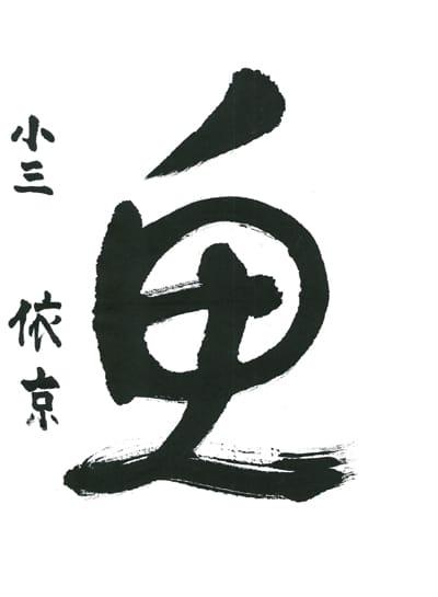 第70回全国書道コンクール受賞作品一字書の部一字賞学生低学年 北海道 江良 依京
