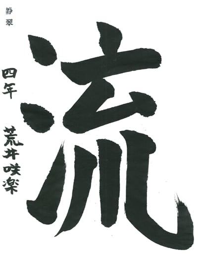 第70回全国書道コンクール受賞作品一字書の部一字賞学生写真版高学年 東京都 荒井 咲楽