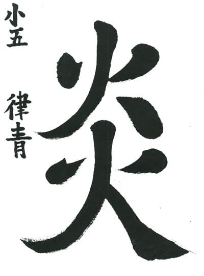第70回全国書道コンクール受賞作品一字書の部一字賞学生写真版高学年 北海道 江良 律青