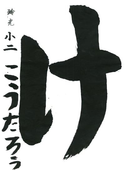 第70回全国書道コンクール受賞作品一字書の部一字賞学生写真版低学年 北海道 加藤孝太郎