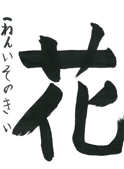 第70回全国書道コンクール受賞作品一字書の部一字賞学生写真版低学年 東京都 磯野 希衣