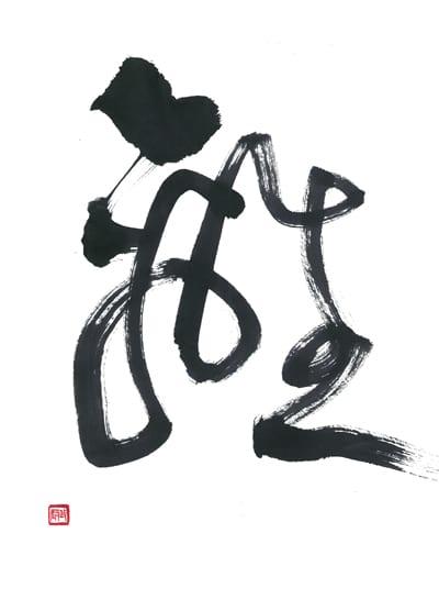 "第70回全国書道コンクール受賞作品一字書の部一字賞一般王  政麟"""
