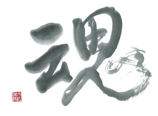 "第70回全国書道コンクール受賞作品一字書の部一字賞一般大江 和枝"""