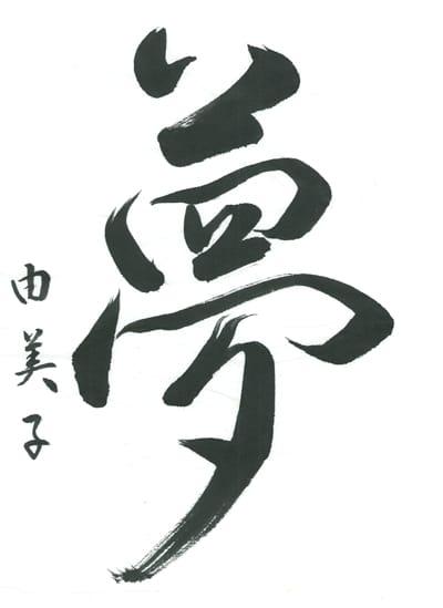 "第70回全国書道コンクール受賞作品一字書の部一字賞一般清水由美子"""