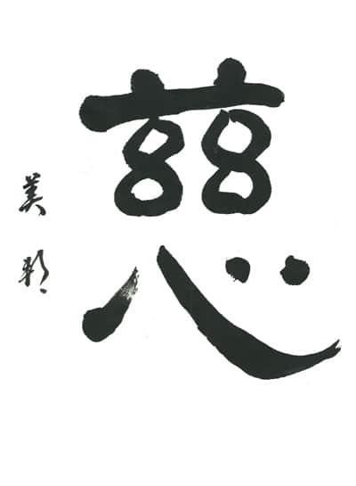 "第70回全国書道コンクール受賞作品一字書の部一字賞一般川名美智子"""