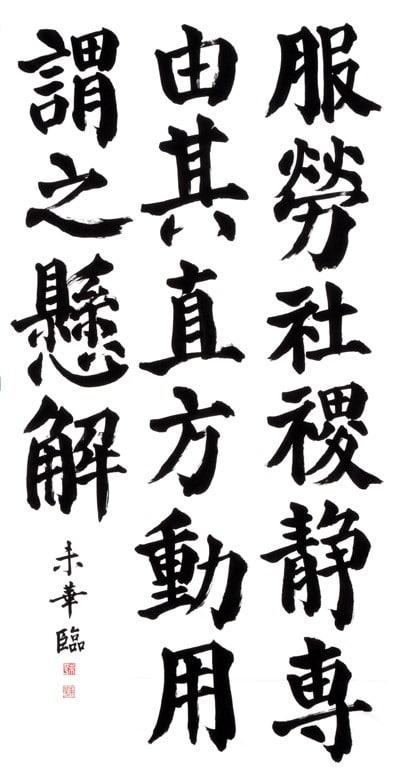 2020年【公募】第49回全書芸展 全書芸賞 村山未華