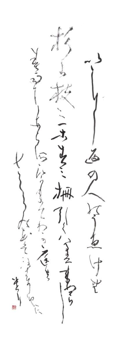 2020年【公募】第49回全書芸展 無鑑査部門 文化院準大賞 小林富貴子