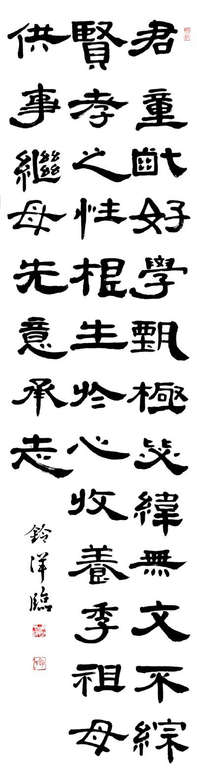 2020年【公募】第49回全書芸展 無鑑査部門 文化院準大賞 西鈴洋