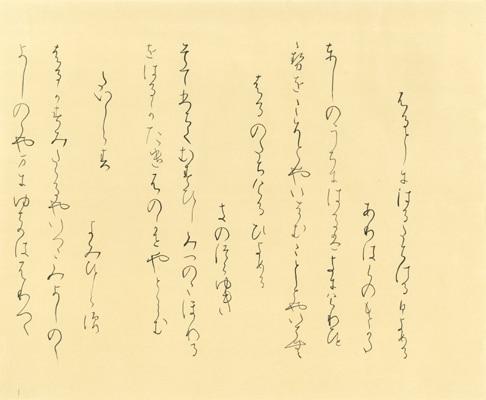 2020年【公募】第49回全書芸展 推選・東京都知事賞 内山結月
