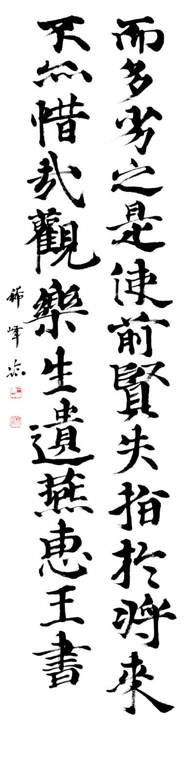 2020年【公募】第49回全書芸展 無鑑査部門 文化院準大賞 円舘稀峰