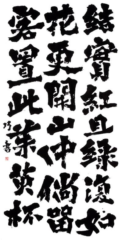 2020年【公募】第49回全書芸展 全書芸賞・文部科学大臣賞 山岸巧