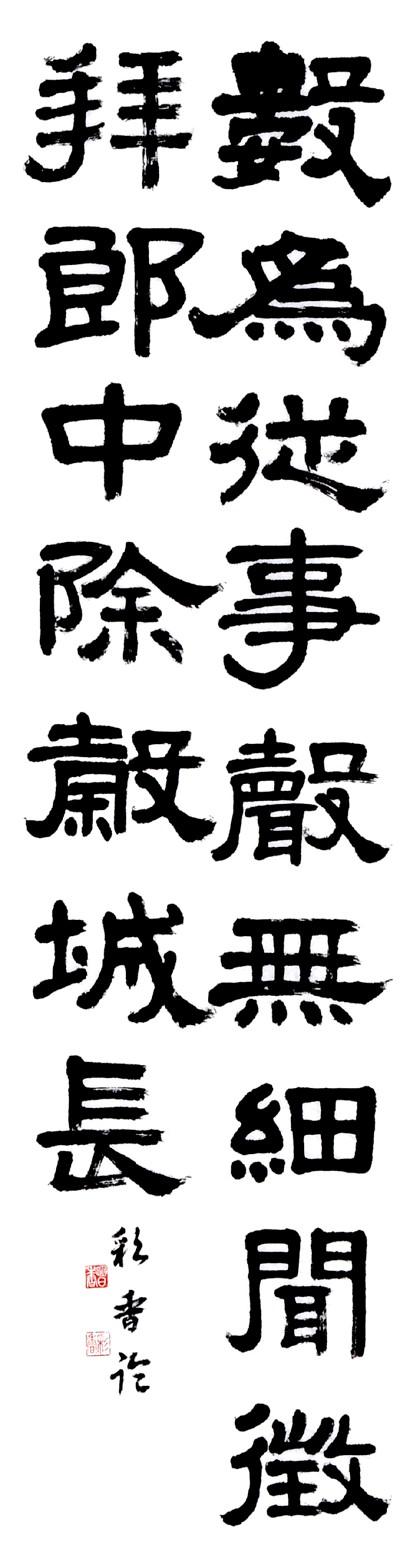 2020年【公募】第49回全書芸展 推選 今井彩香