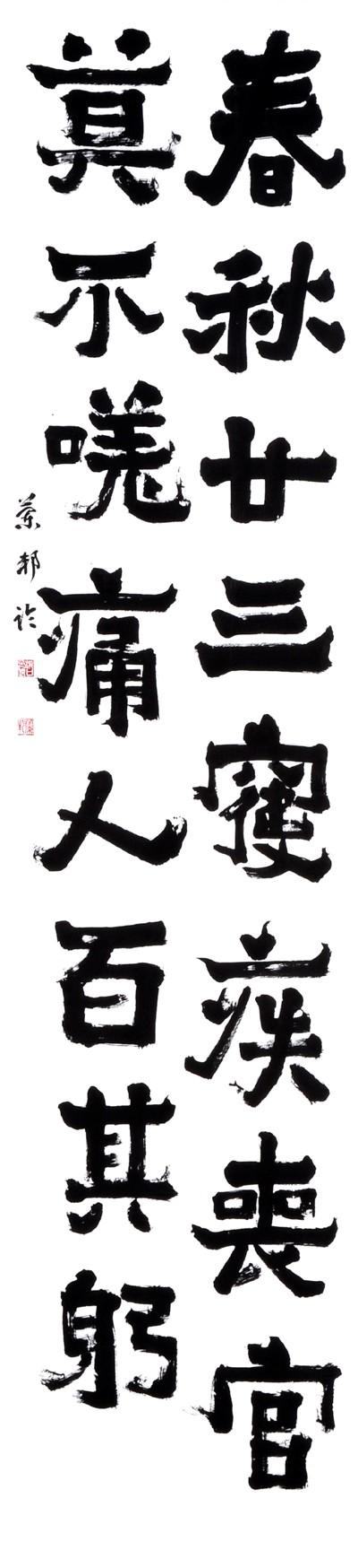 2020年【公募】第49回全書芸展 無鑑査部門 文化院大賞 滝口蘭邦