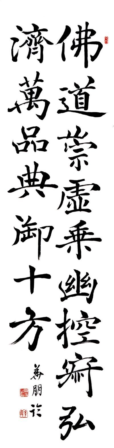 2020年【公募】第49回全書芸展 推選 野田華朋