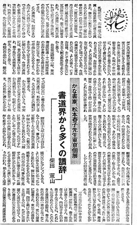 かな書家松本春子先生東京個展
