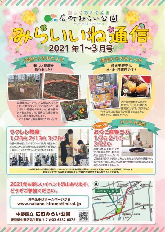 広町みらい公園2021年1月~3月書道講座内容