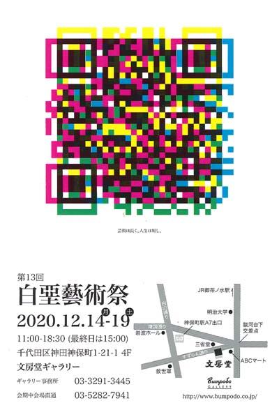 第13回2020白堊藝術祭案内ハガキ