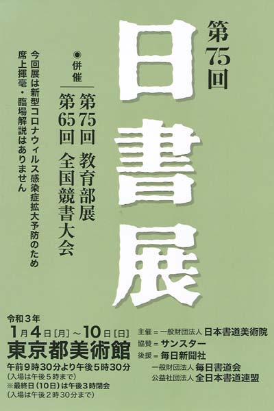 第75回日書展案内ハガキ