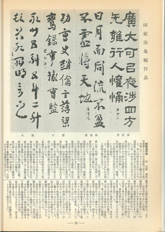 全書芸1983年昭和58年2月号競書ページ