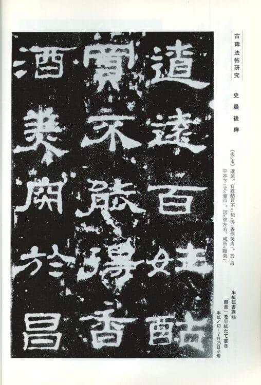 1983年(昭和58)7月号古碑法帖研究史晨碑