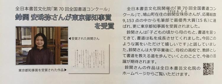 広報はとやま2021年1月1日号全国書道コンクール東京都知事賞鈴関安珠弥