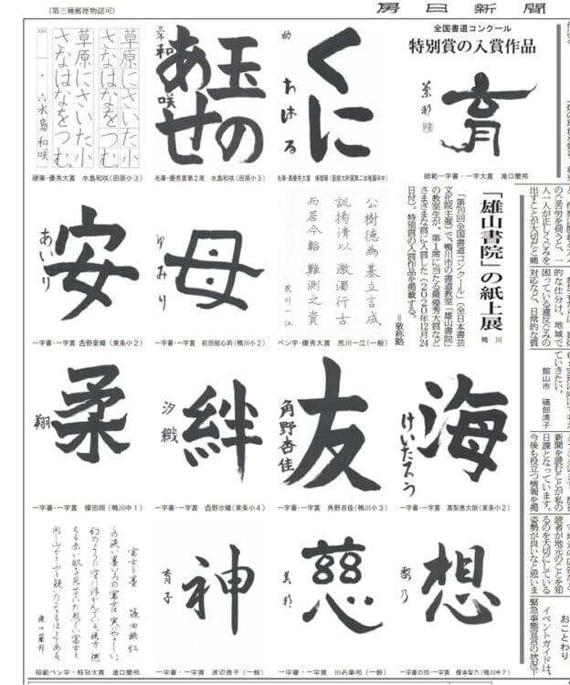 2021年1月15日付け房日新聞雄山書院誌上展