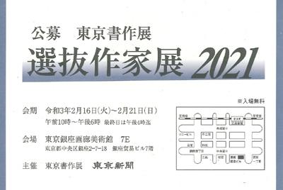東京書作展選抜作家展2021