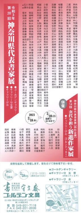 第28回神奈川県代表書家展