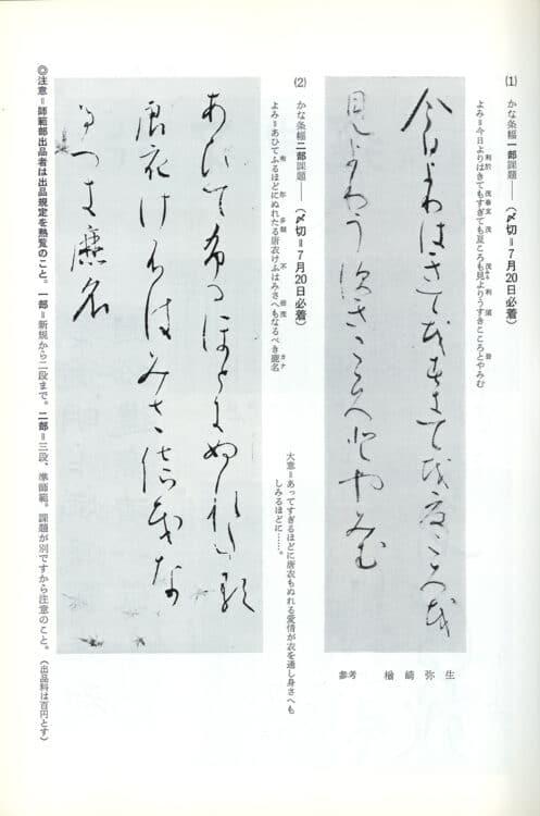 1983年(昭和58)7月号古筆の研究元真集
