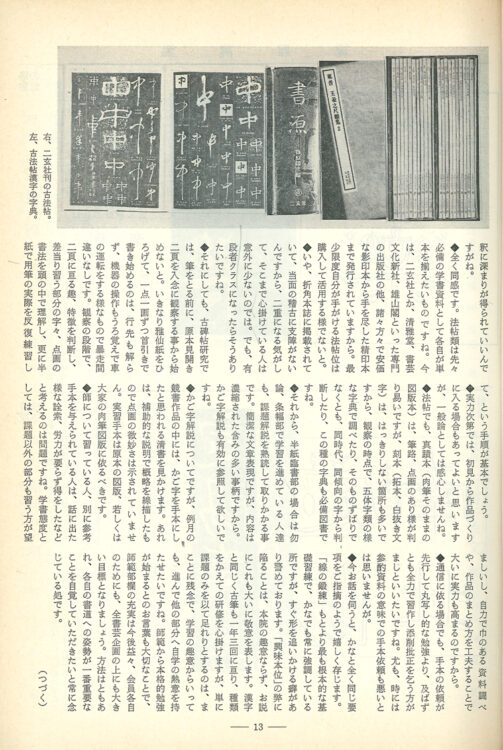 1983年(昭和58)7月号特集編集部放談「こう見て欲しい全書芸誌3」
