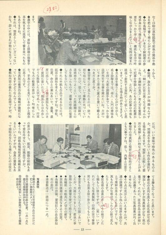 1983年(昭和58)2月号特集編集部放談「こう見て欲しい全書芸誌4」