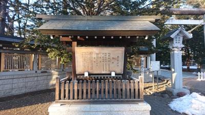 3_帯廣神社由緒①