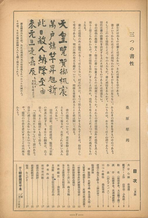 1951年2月号「書宗」巻頭言桑原翠邦三つの書性