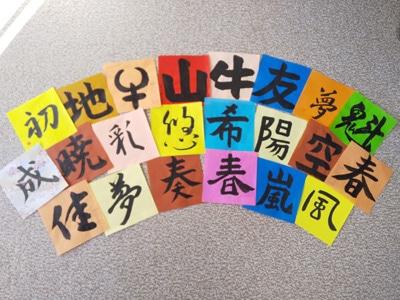 書初大会特別企画折り紙一字書画像虹