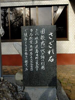 6_帯廣神社さざれ石碑