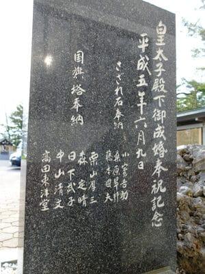 7_帯廣神社さざれ石碑陰