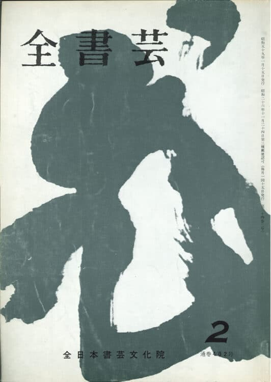 全書芸1983年昭和58年2月号表紙:副島蒼海書