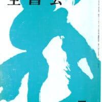 全書芸1983年昭和58年7月号表紙:副島蒼海書