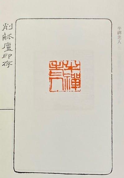 呉昌碩の刻「半禅老人」