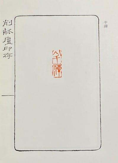 呉昌碩の刻「半禅」