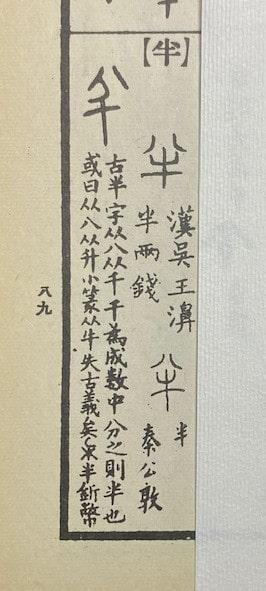 『古篆文大字典』より「半」