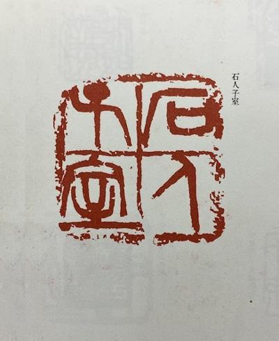 図5「石人子室」4.8×4.8cm封泥風篆刻作品